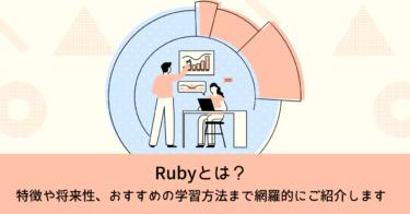 Rubyとは?その特徴や将来性、おすすめの学習方法まで網羅的にご紹介します