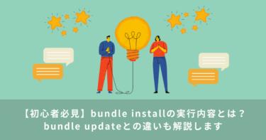bundle installの実行内容とは?bundle updateとの違いも解説します【初心者必見】
