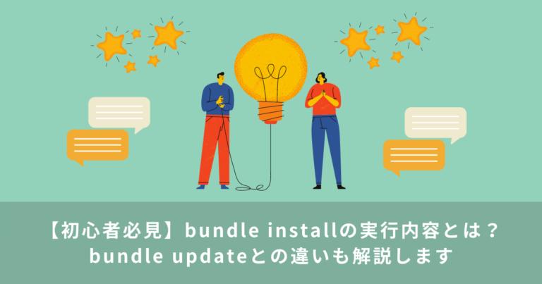 bundle installの実行内容とは?   bundle updateとの違いも解説します【初心者必見】