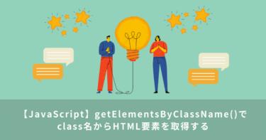 【JavaScript】getElementsByClassName()でclass名からHTML要素を取得する