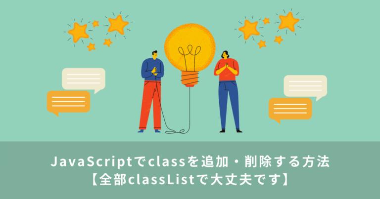 JavaScriptでclassを追加・削除する方法【全部classListで大丈夫です】