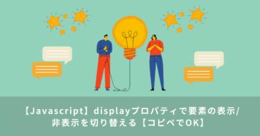 【JavaScript】displayプロパティで要素の表示/非表示を切り替える | コピペでOK