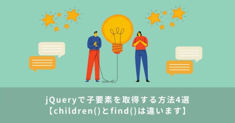 jQueryで子要素を取得する方法4選【children()とfind()は違います】
