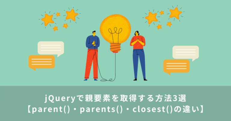 jQueryで親要素を取得する方法3選【parent()・parents()・closest()の違い】