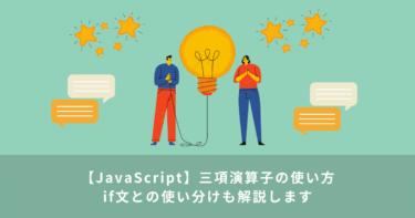 【JavaScript】三項演算子の使い方 | if文との使い分けも解説します