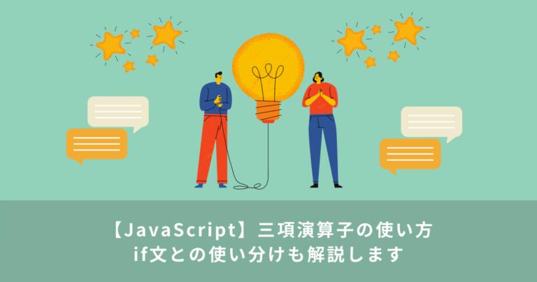 【JavaScript】三項演算子の使い方   if文との使い分けも解説します