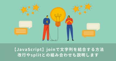 【JavaScript】joinで文字列を結合する | 改行やsplitとの組み合わせも説明します