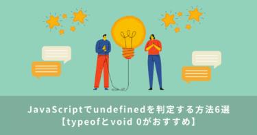JavaScriptでundefinedを判定する方法6選 | typeofとvoid 0がおすすめ