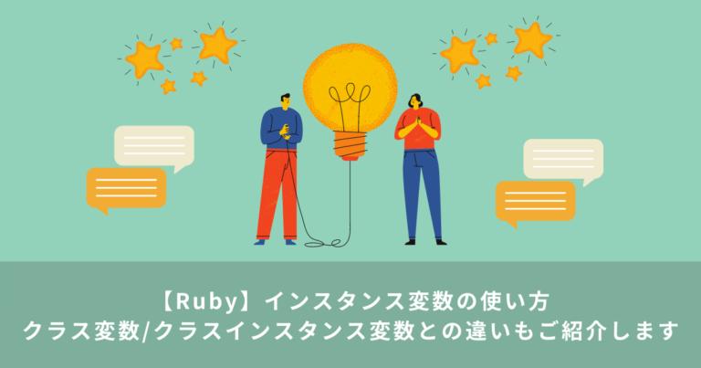 【Ruby】インスタンス変数の使い方 | クラス変数/クラスインスタンス変数との違いもご紹介します