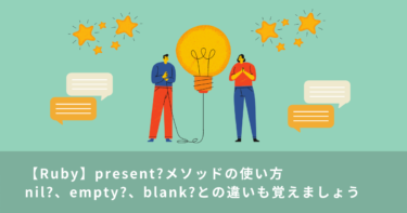 【Ruby】present?の使い方 | nil?、empty?、blank?との違いも覚えましょう