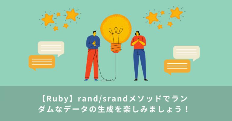 【Ruby】rand/srandメソッドでランダムなデータの生成を楽しみましょう!