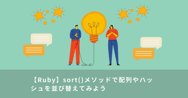 【Ruby】sort()メソッドで配列やハッシュを並び替えてみよう