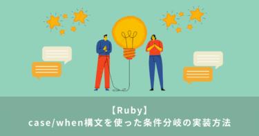 【Ruby】case/when構文を使った条件分岐の実装方法