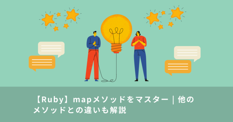 【Ruby】mapメソッドをマスター | 他のメソッドとの違いも解説
