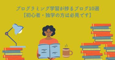 プログラミング学習が捗るブログ10選【初心者・独学の方は必見です】
