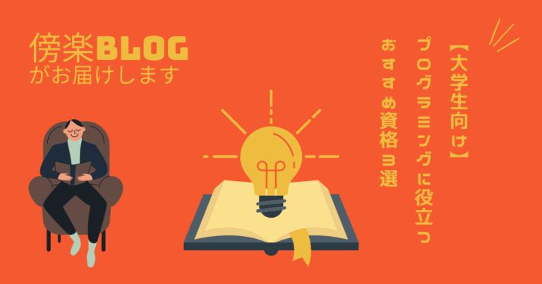 大学生向け | プログラミングに役立つおすすめ資格3選