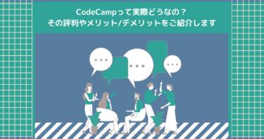 CodeCampって実際どうなの?その評判やメリット/デメリットをご紹介します