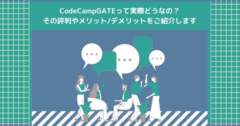 CodeCampGATEって実際どうなの?その評判やメリット/デメリットをご紹介します
