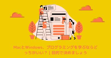 MacとWindows、プログラミングを学ぶならどっちがいい? | 目的で決めましょう