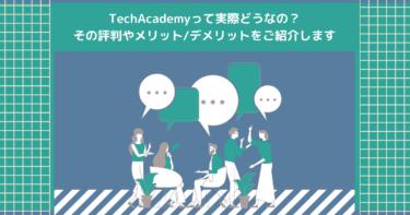 TechAcademy(テックアカデミー)って実際どうなの?その評判やメリット/デメリットをご紹介します