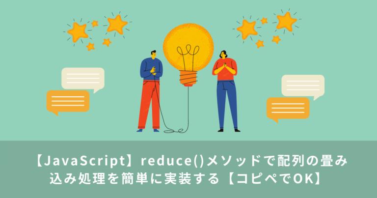 【JavaScript】reduce()メソッドで配列の畳み込み処理を簡単に実装する【コピペでOK】