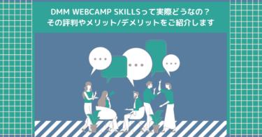 DMM WEBCAMP SKILLSって実際どうなの?その評判やメリット/デメリットをご紹介します