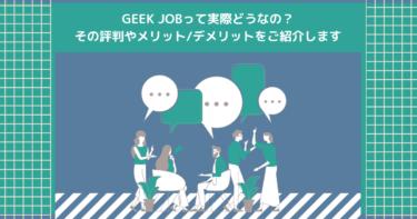 GEEK JOBって実際どうなの?その評判やメリット/デメリットをご紹介します