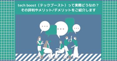 tech boost(テックブースト)って実際どうなの?その評判やメリット/デメリットをご紹介します
